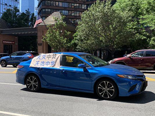 「天滅中共」橫幅車隊,環繞紐約中領館慢駛,抗議中共迫害法輪功。(林丹/大紀元)