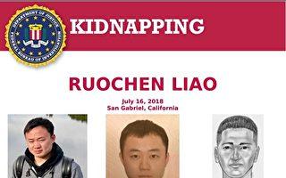 加州华裔廖若晨绑架案 再有两嫌被捕