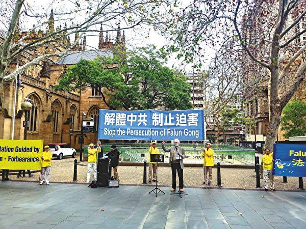 2020年7月17日,人權活動家威尼康伯(Bob Vinnicombe)在悉尼法輪功學員反迫害21周年活動現場發言。(韓宇正/大紀元)
