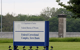 本週三度執行聯邦死刑 美司法部:宏肯已被處決