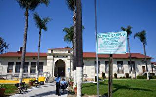圣地亚哥联合学区:秋季校园仍关闭