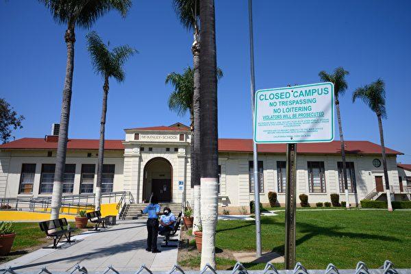 聖地亞哥聯合學區:秋季校園仍關閉