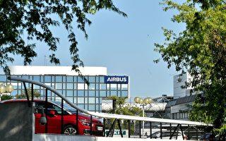 欧洲空客计划裁员1.5万 其中6千人在德国