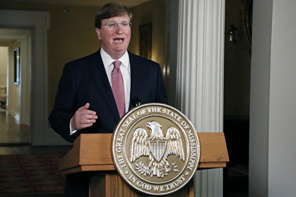密西西比州取消口罩令 允许企业满负荷营运