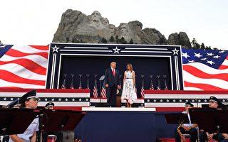 【重播】独立日前夕 川普在总统山演讲