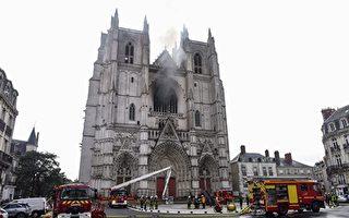 法國南特主教堂火災 一難民義工承認縱火