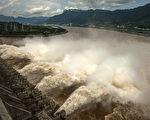 三峽大壩面臨創紀錄洪水襲擊 10孔泄洪