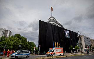 【今日德國7.2】環保人士將執政黨大樓罩上黑布