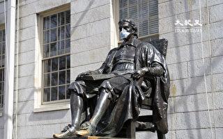 哈佛秋季全程網課 允許40%本科生返校