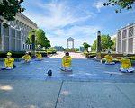 反迫害21周年 新澤西法輪功學員州議會前煉功