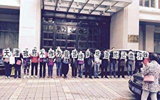 天津渤商所鉅額欺詐案 受害人舉報公安部