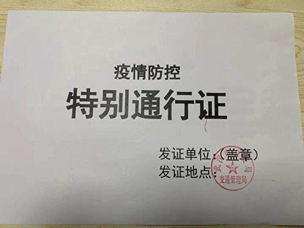 武漢封城時期的特別通行證。(受訪者提供)