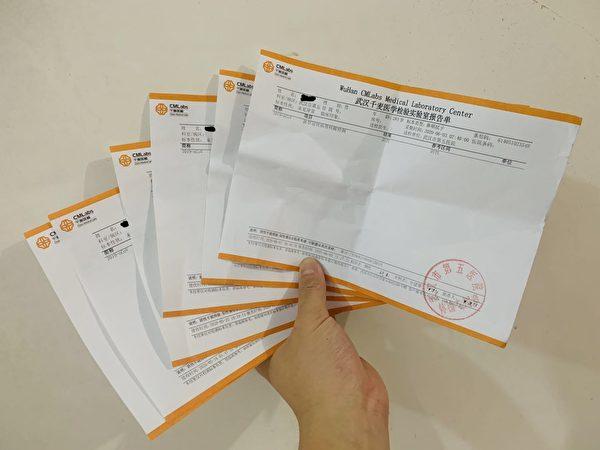 劉軍的核酸檢測報告單(受訪者提供)