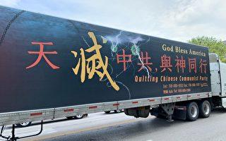 組圖:「天滅中共」卡車繞行休斯頓中領館