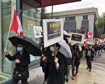 温哥华逾千人集会 声援香港抵制国安法