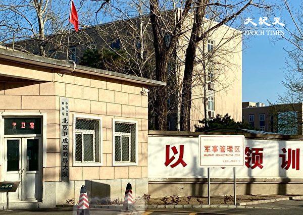 2020年3月,北京女子監獄的衛戍區。(大紀元)