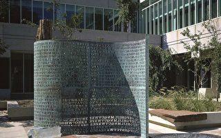 美中情局雕塑藏密码 世上著名未解之谜