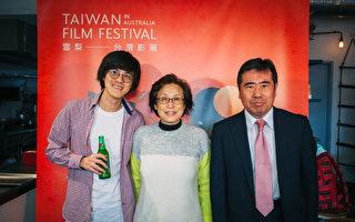 第三屆《雪梨台灣影展 — 澳洲線上放映》 開鑼