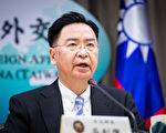 台外长:中共欲将台湾变香港 转移国内危机
