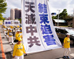 法轮功反迫害台北游行:天灭中共 结束迫害