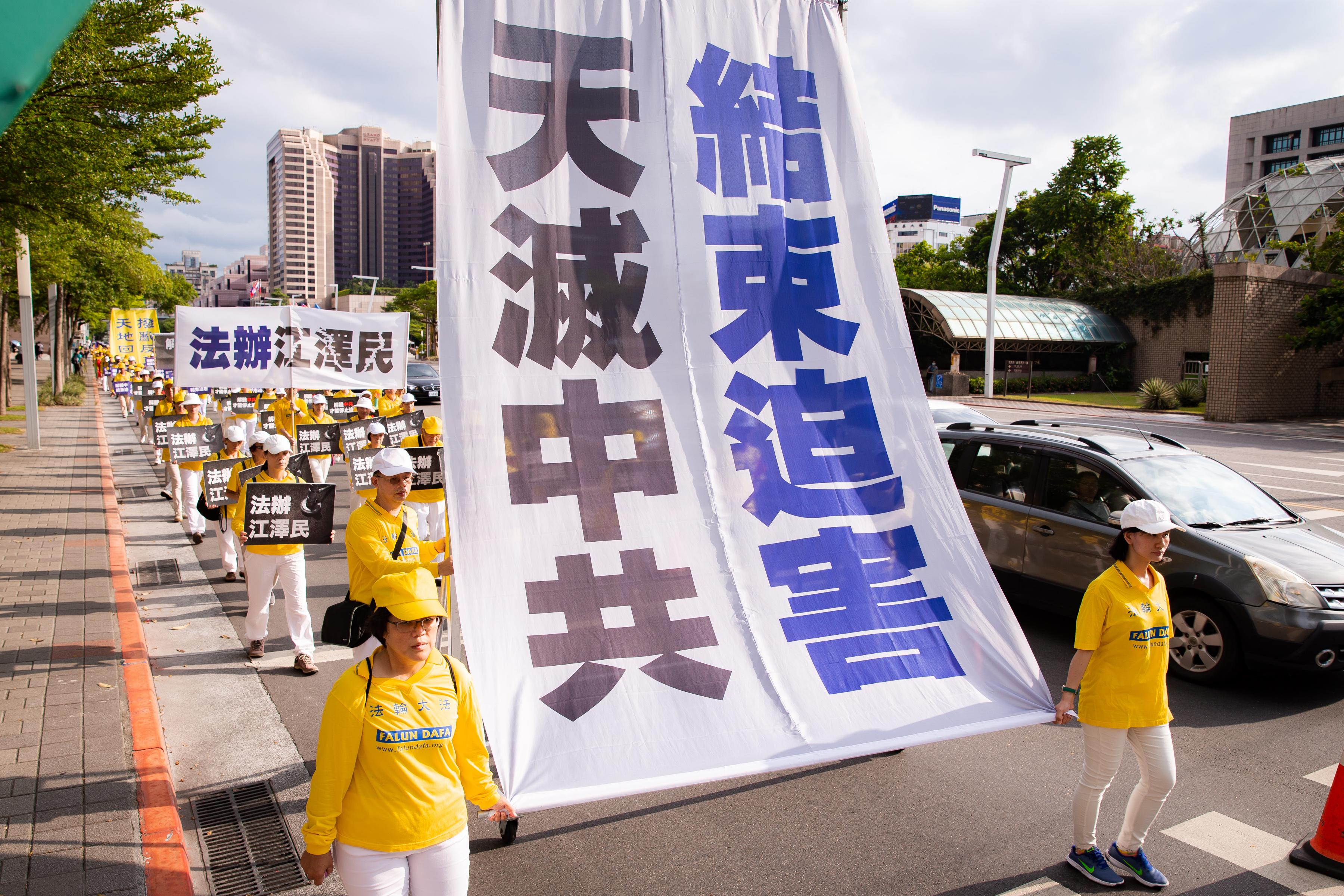 法輪功反迫害台北遊行:天滅中共 結束迫害