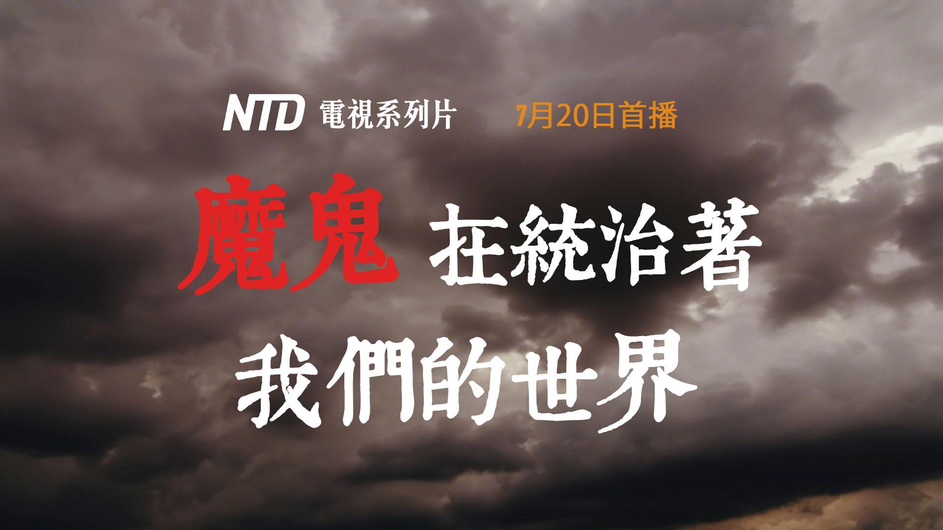 新唐人專題系列片《魔鬼在統治著我們的世界》將於7月20日播出,敬請收看。(新唐人)