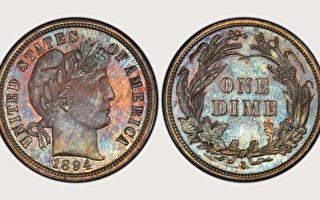 125年歷史10美分硬幣 132萬競拍成功