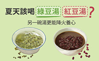 夏天降火氣,該喝綠豆湯還是紅豆湯?(健康1+1/大紀元)