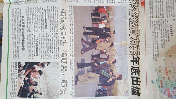 《明報》在2002年4月11日報道了Emma和Jarrod在天安門廣場和平請願的故事。(Emma Hall提供)