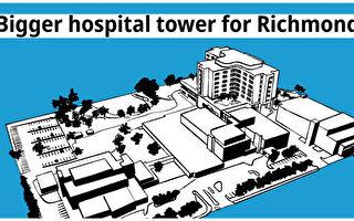 列治文醫院增擴建規模 床位達350張