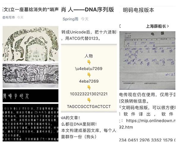 2020年3月10日《人物》刊發文章,報道了發哨人艾芬醫生的經歷,該報道隨即被中共文宣和網軍強力刪除。中國民眾開發出數十個版本,讓「發哨人」在中國網絡上「復活」。圖為「發哨人」的部份版本。(網絡截圖)