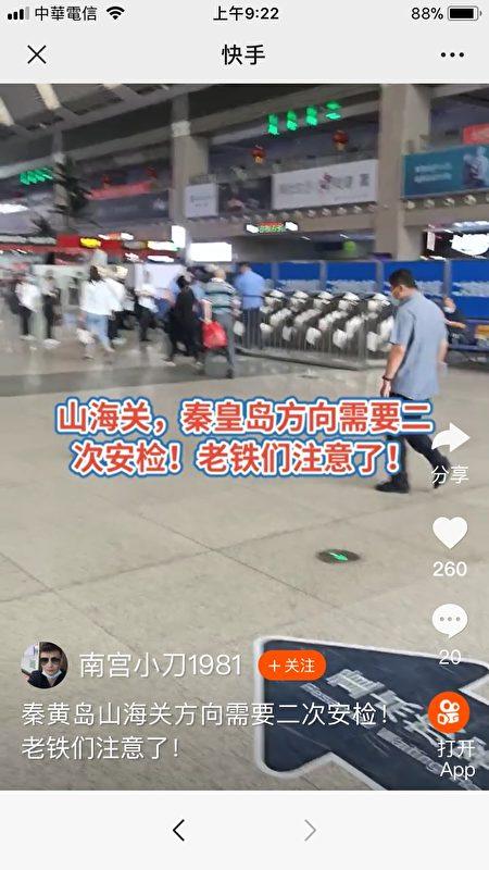 搭乘火車往秦皇島和山海關方向要二次安檢。(網絡圖片)