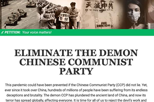 全球退出中共服務中心發起「解體中共惡魔」倡議書,網站:endccp.com。(網站截圖)