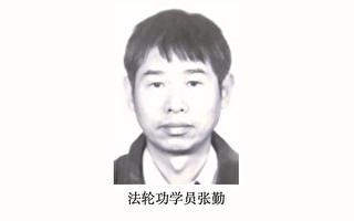 10年冤狱 上海工程师张勤再面临非法庭审