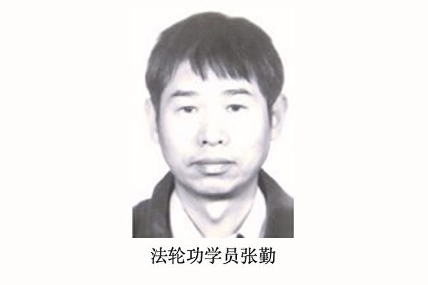10年冤獄 上海工程師張勤再面臨非法庭審