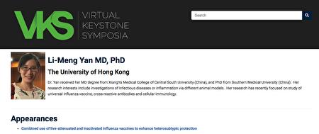 閻麗夢(Li-Meng Yan)女科學家的個人介紹。(Virtual Keystone Symposia網站截圖)
