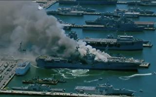 一艘美海軍軍艦爆炸起火 11名水手受傷