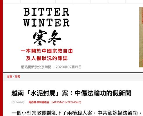 《寒冬》網站截圖