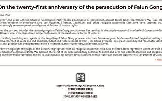 法轮功反迫害21周年 多国政治家联盟支持