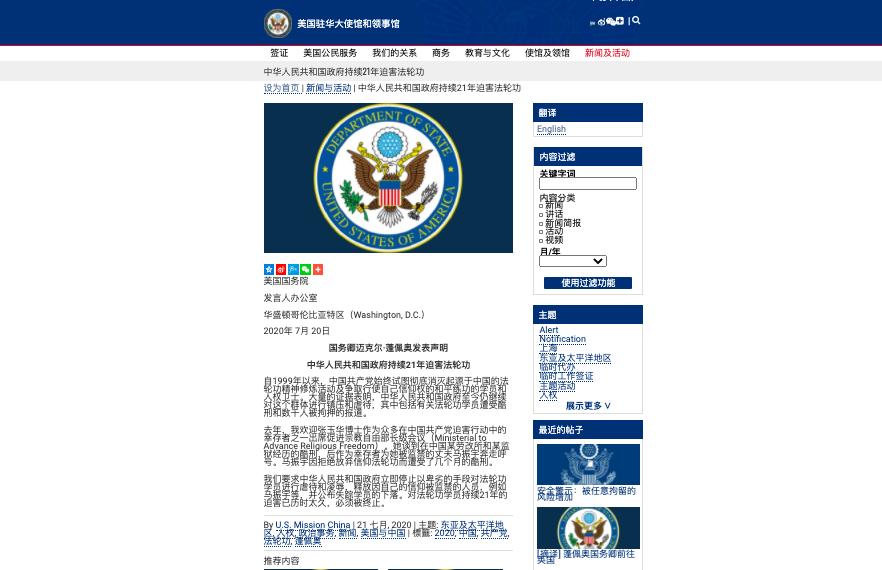美駐華大使館中文聲明:停止迫害法輪功