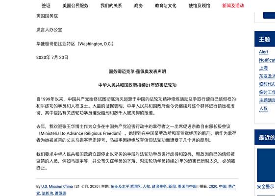 (美國駐華大使館和領事館的中文網站截圖/大紀元)