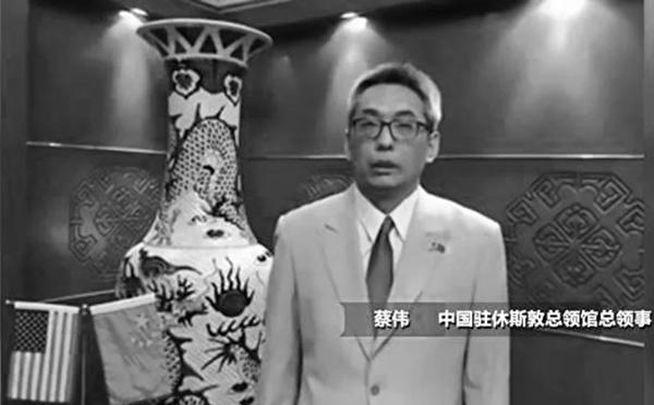 圖為中共駐侯斯頓總領事蔡偉。(影片截圖)
