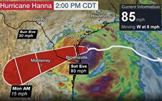 汉娜逼近德州 成大西洋2020年首个飓风