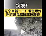 北京时间7月11日晚8时40分左右,辽宁阜新市清河门区的化工园区发生爆炸。(视频截图)