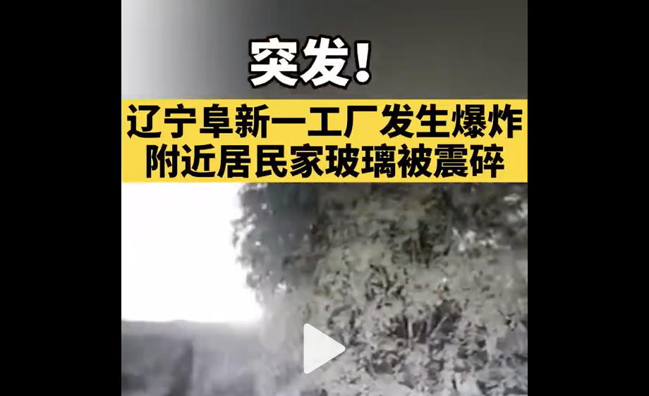 遼寧阜新化工園區發生爆炸 震感強如地震