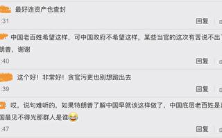 田雲:中共黨員快退黨 美或頒禁令敲警鐘
