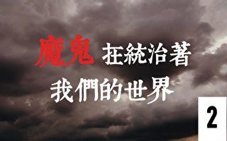 《魔鬼在统治着我们的世界》系列片(2)