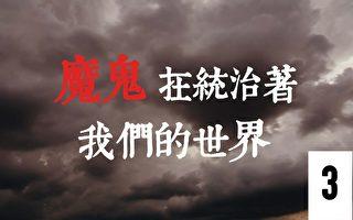 《魔鬼在统治着我们的世界》系列片(3)
