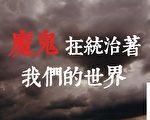 《魔鬼在統治著我們的世界》系列片(7)