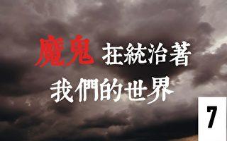《魔鬼在统治着我们的世界》系列片(7)